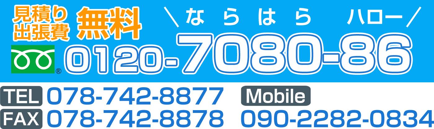 24時間緊急修理受付 0120-7080-86